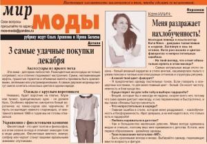 """Статья в газете """"Московская правда"""", №256 от 03.12.11"""